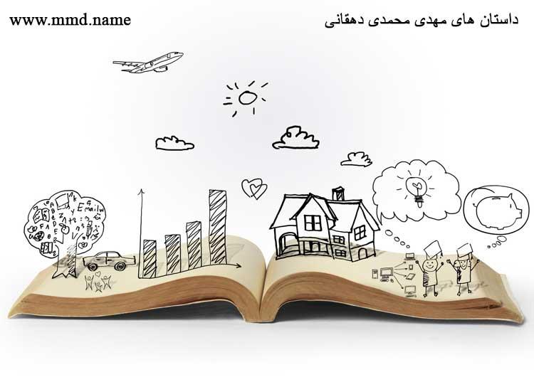 صفحه داستان - داستان کوتاه ، داستان بلند و رمان