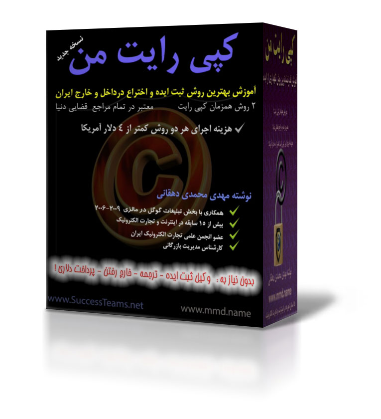 """بهترین روش ثبت اختراع و ایده و مقاله در ایران و جهان با کتاب الکترونیکی """"کپی رایت من"""" تخفیف تخفیف خرید کتاب کپی رایت من"""