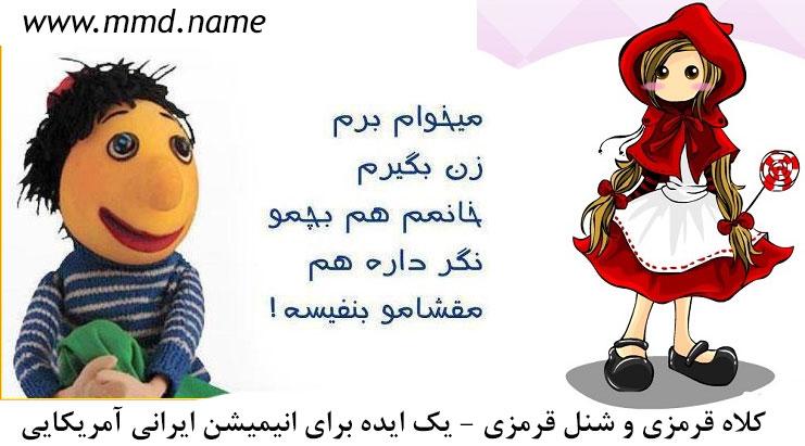 کلاه قرمزی و شنل قرمزی - یک ایده برای انیمیشن ایرانی آمریکایی.
