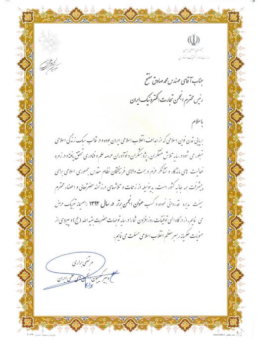 انجمن علمی تجارت الکترونیکی ایران برترین انجمن علمی کشور