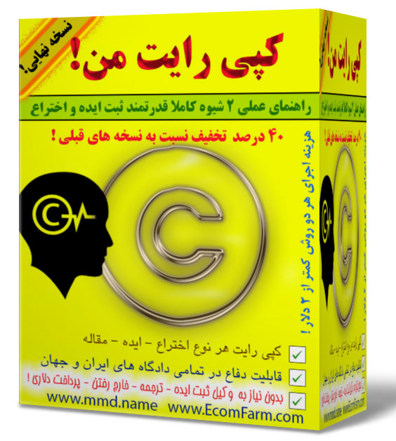 کپی رایت من ، بهترین روش محافظت از ایده و اختراع sabt ide در ایران برای جلوگیری از سرقت هر نوع ایده، اختراع و مقاله در ایران و جهان