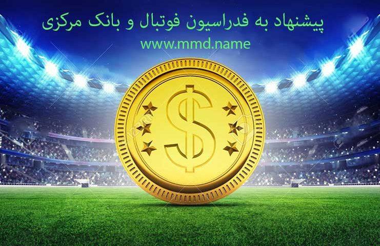پیشنهاد به فدراسیون فوتبال - بانک مرکزی و صندوق ذخیره ارزی درباره مشکلات دریافت پول از فیفا، AFC و سایر سازمانها بدلیل تحریم ایران