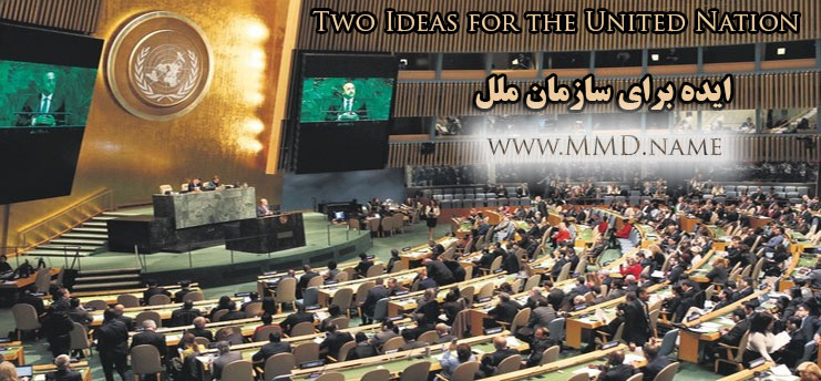 دو ایده برای سازمان ملل برای افزایش رفاه و امنیت برای همه مردم جهان سازمان ملل ایده افزایش رفاه امنیت جهانی سازمان ملل متحد ایده برای سازمان ملل