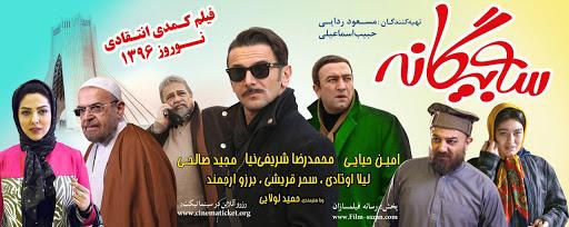 سه بیگانه - فیلم خنده دار ایرانی درباره جاسوس بازی